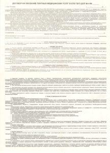 Договор платных услуг