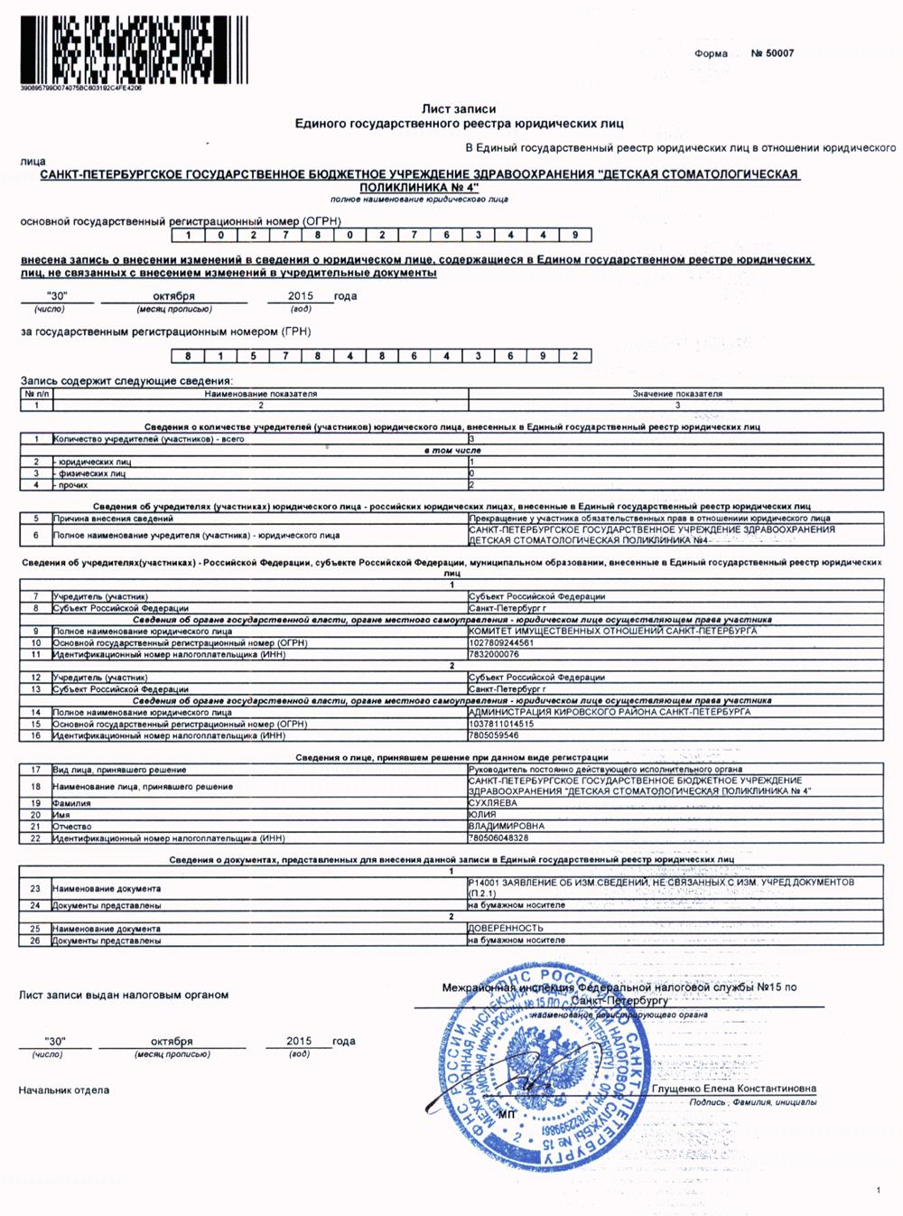 Консультативно-диагностическая поликлиника 1 приморский пр 3