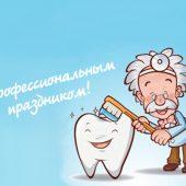 День зубного врача