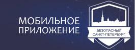Мобильное приложение «Безопасный Санкт-Петербург»